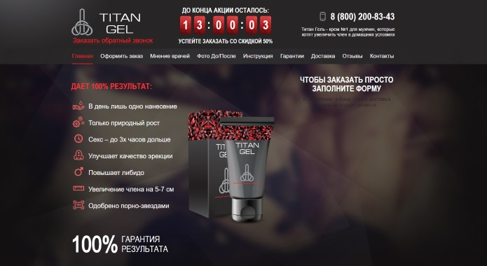 Titan gel official website